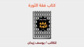 كتاب فقة الثورة