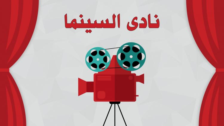 نادي السينما عرض فيلم ان شاء الله