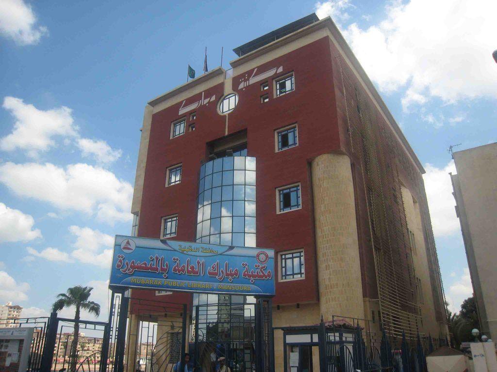 مكتبة مصر العامة بالمنصورة