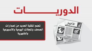الدوريـــــــــــــــــــات