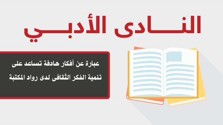 النـــــــادى الأدبــــــي