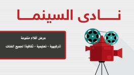 نـــــــادى السينمـــــا