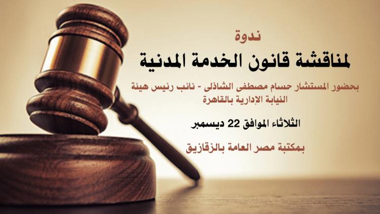 ندوة لمناقشة قانون الخدمة المدنية