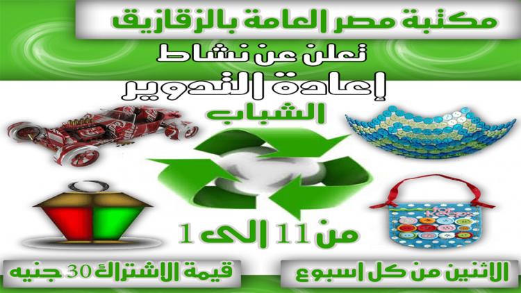 نشاط إعادة التدوير