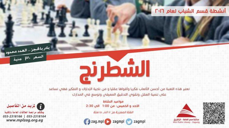 الشطرنج   أنشطة عام 2016
