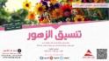 تنسيق الزهور | أنشطة عام 2016