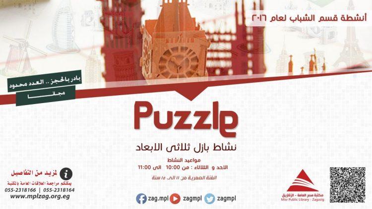 puzzle بازل ثلاثى الابعاد   أنشطة عام 2016