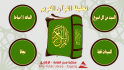نشاط تحفيظ القرآن الكريم