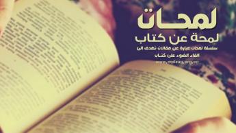 حصاد الهشيم للمؤلف ابراهيم عبدالقادر المازني | لمحة عن كتاب
