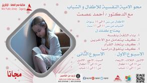 محو الامية النفسية للاطفال و الشباب