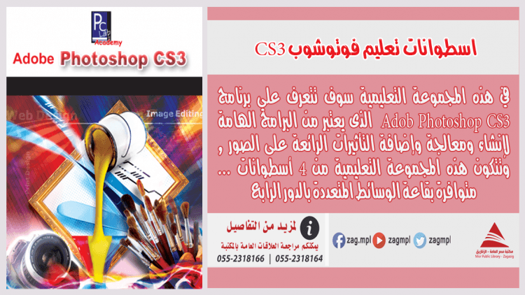تعليم Photoshop CS3