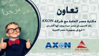 تعاون مكتبة مصر العامة مع شركة AXON