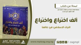 ألف اختراع واختراع : التراث الإسلامي في عالمنا