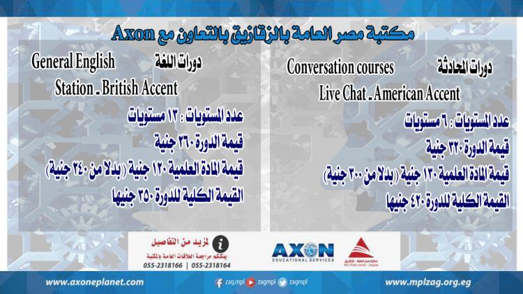 مكتبة مصر العامة بالزقازيق بالتعاون مع Axon