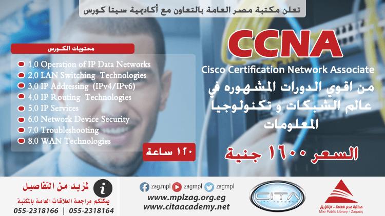 دورة CCNA