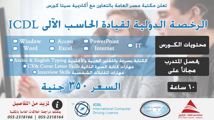 دورة الرخصة الدولية لقيادة الحاسب الآلى ICDL