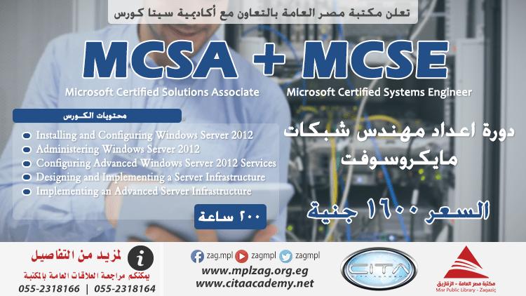 دورة MCSA + MCSE 2012