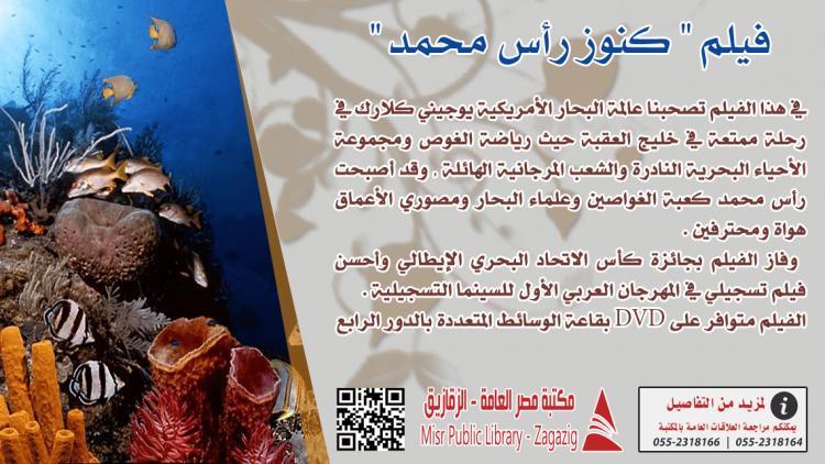 """فيلم """" كنوز رأس محمد """""""