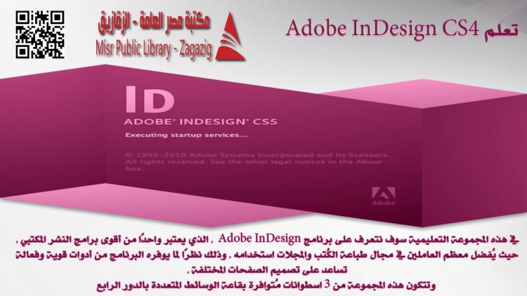 سلسلة اسطوانات تعلم Adobe InDesign CS4