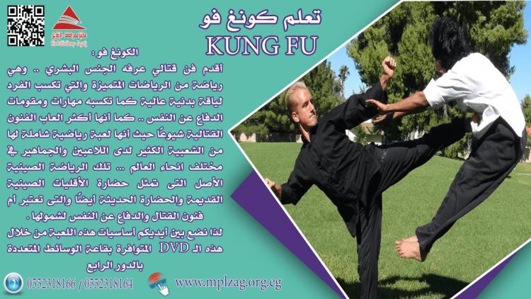 تعلم كونغ فو  KUNG FU
