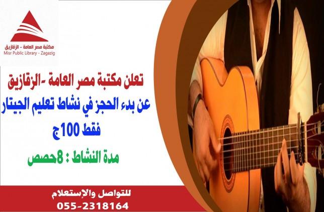 نشاط تعليم الجيتار