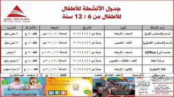 جدول الانشطة للاطفال