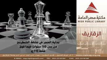 تعليم الشطرنج