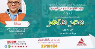 ندوة للكاتب الكبير عمر طاهر بمكتبة مصر العامة بالزقازيق
