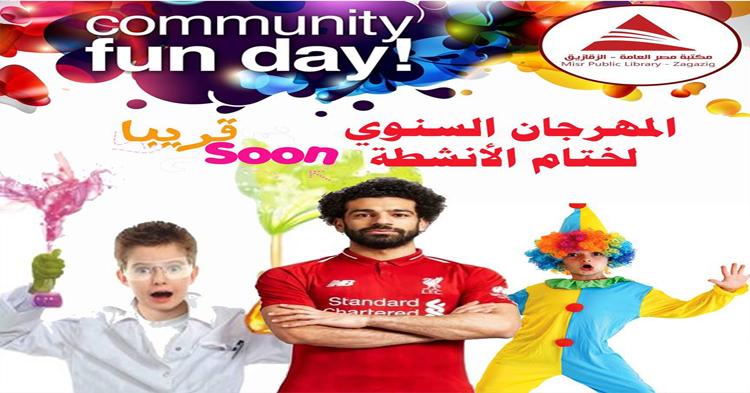 المهرجان السنوى لختام الانشطة