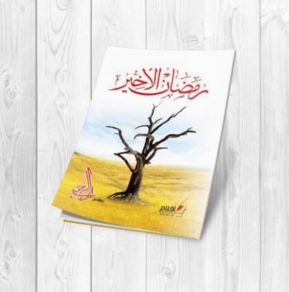 كتاب رمضان الأخير   الكتب الصوتية