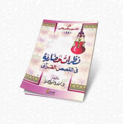 كتاب نظرات حضارية في القصص القرآني | الكتب الصوتية