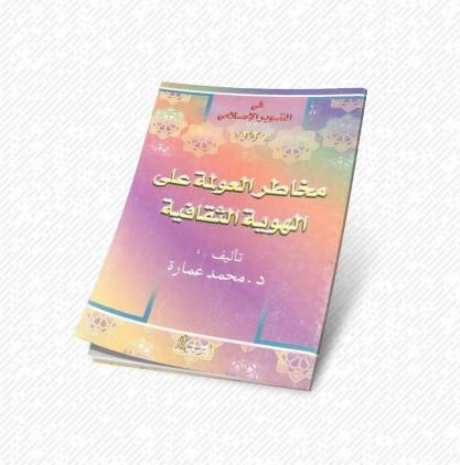 كتاب مخاطر العولمة على الهوية الثقافية   الكتب الصوتية