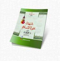 كتاب شبهات حول الإسلام | الكتب الصوتية