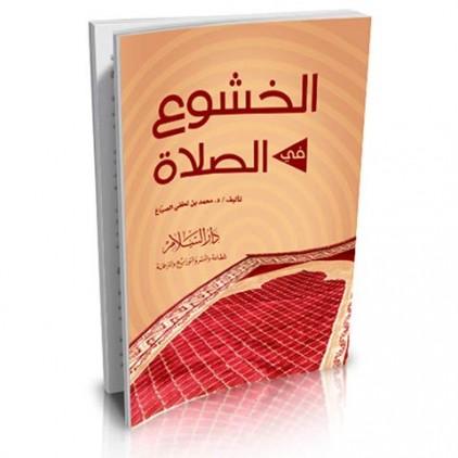 كتاب الخشوع فى الصلاة | الكتب الصوتية