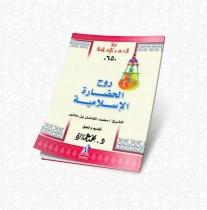 كتاب روح الحضارة الإسلامية | الكتب الصوتية