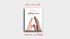 كتاب (نساء و لكن)