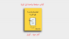 كتاب ( صفحة واحدة فى المرة )