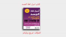 كتاب ( اسرار لغة الجسد)