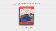 كتاب (صناعة جوارب الاطفال من التريكو)