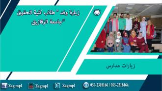 """زيارة وفد """" طلاب كلية الحقوق جامعة الزقازيق"""""""