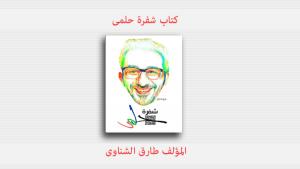 كتاب شفرة حلمى