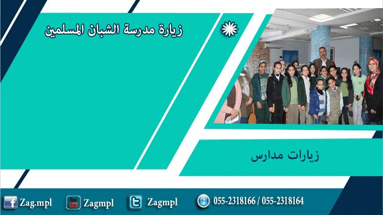 زيارة مدرسة الشبان المسلمين