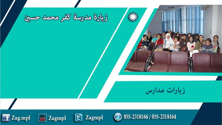 زيارة مدرسة كفر محمد حسين