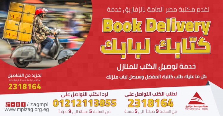 خدمة كتابك لبابك Book Delivery
