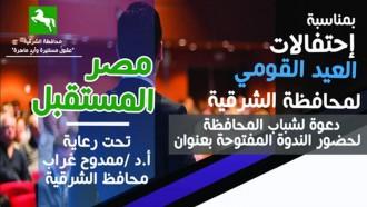 دعوة لشباب المحافظة لحضور الندوة المفتوحة بعنوان مصر المستقبل