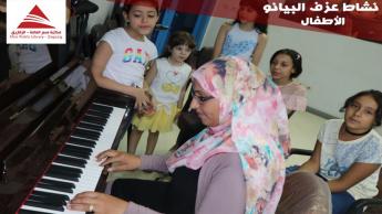 العزف على البيانو