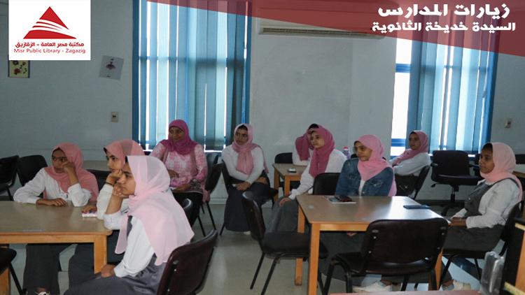 زيارة مدرسة السيدة خديجة الثانوية بنات