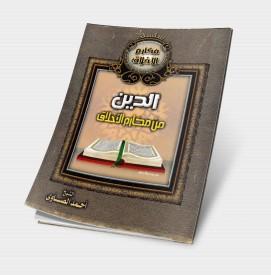 كتاب الدين من مكارم الاخلاق   الكتب الصوتية