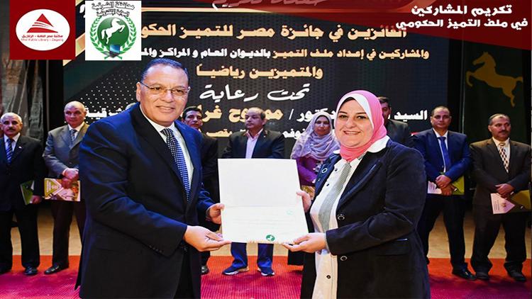 تكريم مكتبة مصر العامة