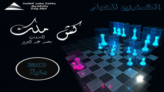 نشاط الشطرنج